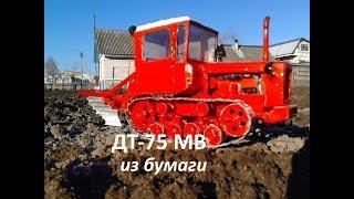 Трактор ДТ- 75 из бумаги,модель в масштабе 1: 40. How to make a tractor out of paper