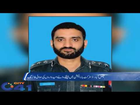 Police lodge FIR against lawyers involved in aerial firing    in `Faisalabad