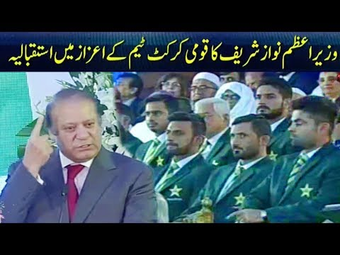 Nawaz Sharif Full Speech at Pakistani Cricket Team Honour Ceremony
