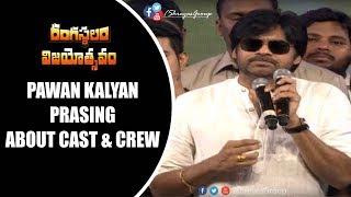 Pawan Kalyan Prasing About Cast & Crew @Rangasthalam SuccessMeet
