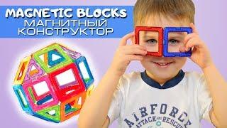 Магнитный конструктор Magnetic Blocks. Обзор, строим фигуры.