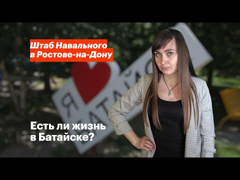 Есть ли жизнь в Батайске?