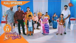 Abiyum Naanum - Ep 77 | 25 Jan 2021 | Sun TV Serial | Tamil Serial