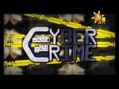 Hiru TV Cyber Crime EP 48 | 2016-10-19