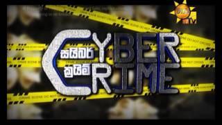 Cyber Crime 2016-10-18