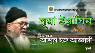 Abdul Haque Abbasi - Sura Yeasin | সূরা ইয়াসিন | Vol 1 | Quran Tilawat & Tafseer