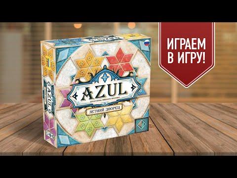 AZUL: ЛЕТНИЙ ДВОРЕЦ — Играем в настольную игру для всей семьи! | AZUL: SUMMER PAVILION