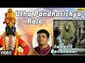 Download Utha Pandharichya Raja Full  Song : Sant Gora Kumbhar | Singer - Swapnil Bandodkar | MP3 song and Music Video
