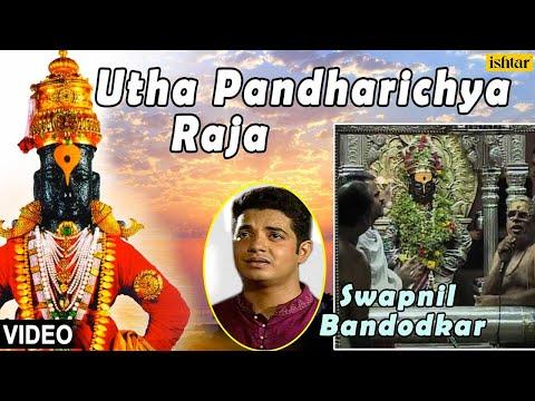 Utha Pandharichya Raja Full Video Song : Sant Gora Kumbhar | Singer - Swapnil Bandodkar |