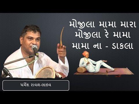 Mojila Mama Mara Mojila Re Mama ||  Mama Na Dakla ||  Dharmesh Raval - GujaratiMoj.