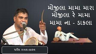 Mojila Mama Mara Mojila Re Mama     Mama Na Dakla     Dharmesh Raval - GujaratiMoj.