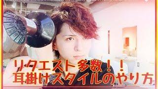 リクエストの多かった耳掛けスタイルのやり方を公開! OCEAN TOKYO harajuku 三科光平 thumbnail