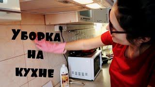 Трудотерапия! Генеральная уборка на кухне. Убираемся и болтаем