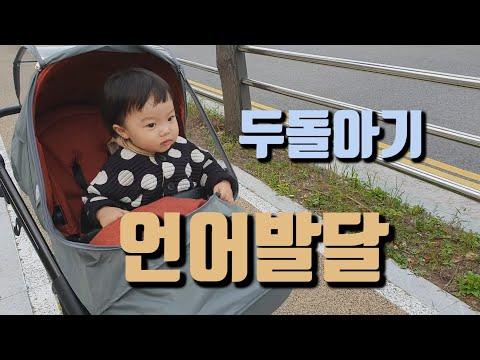 #1 두돌아기언어발달/말 빠른아이 언어발달기/24개월아기언어발달