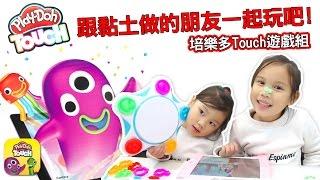 Play-Doh 培樂多TOUCH遊戲組 培樂多黏土玩具介紹 DIY黏土玩具創作玩具 親子遊戲試玩 APP 手機遊戲試玩玩具開箱一起玩玩具Sunny Yummy TOYs