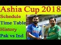 Ashia cup 2018 Schedule, Time Table, Venue, News, History, Pakistan vs India match