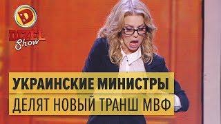 Как украинские министры делят новый транш МВФ — Дизель Шоу — выпуск 18, 28.10.16