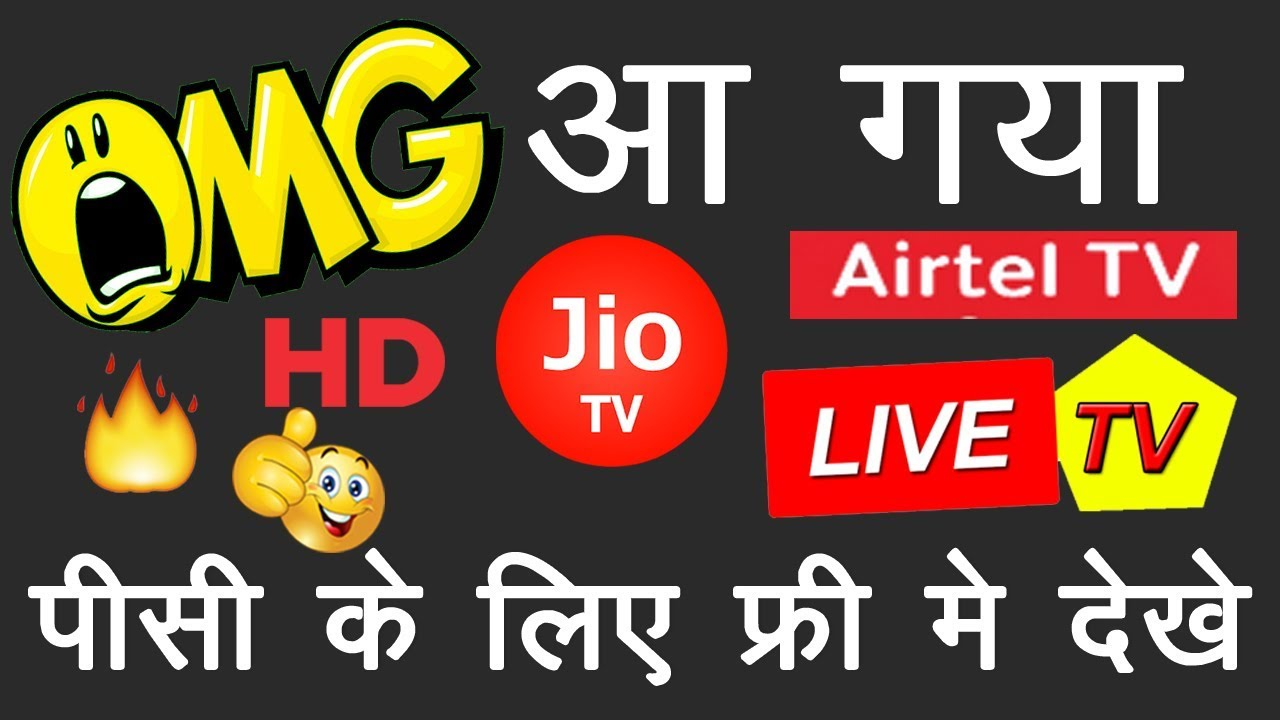 How to Play JIO TV and Airtel TV on Computer || Jio TV Web Version Link ||  Airtel TV Web Version