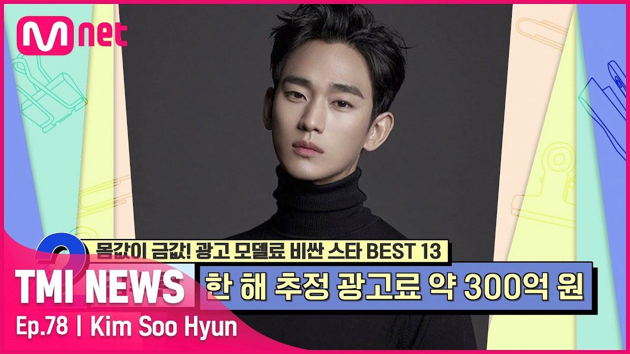 [78회] '별에서 온 대배우' 수많은 인기 드라마를 거친 김수현의 광고 출연료에 생긴 변화는?#TMINEWS | EP.78 | Mnet 210804 방송