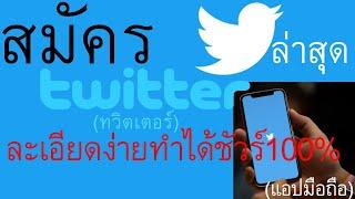 วิธีสมัครTwitter(ทวิตเตอร์)ล่าสุดละเอียดง่ายทำได้ชัวร์100%       อาจารย์เจ สอนสร้างกิจการออนไลน์ 17 screenshot 4