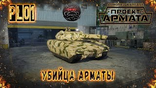 Armored Warfare PL-01 Убийца Арматы из Польши