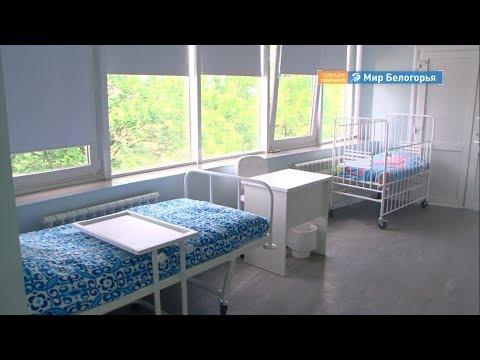 Отделение детской хирургии открылось в Белгороде
