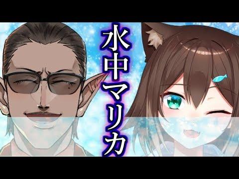 水中マリオカート【にじさんじ】