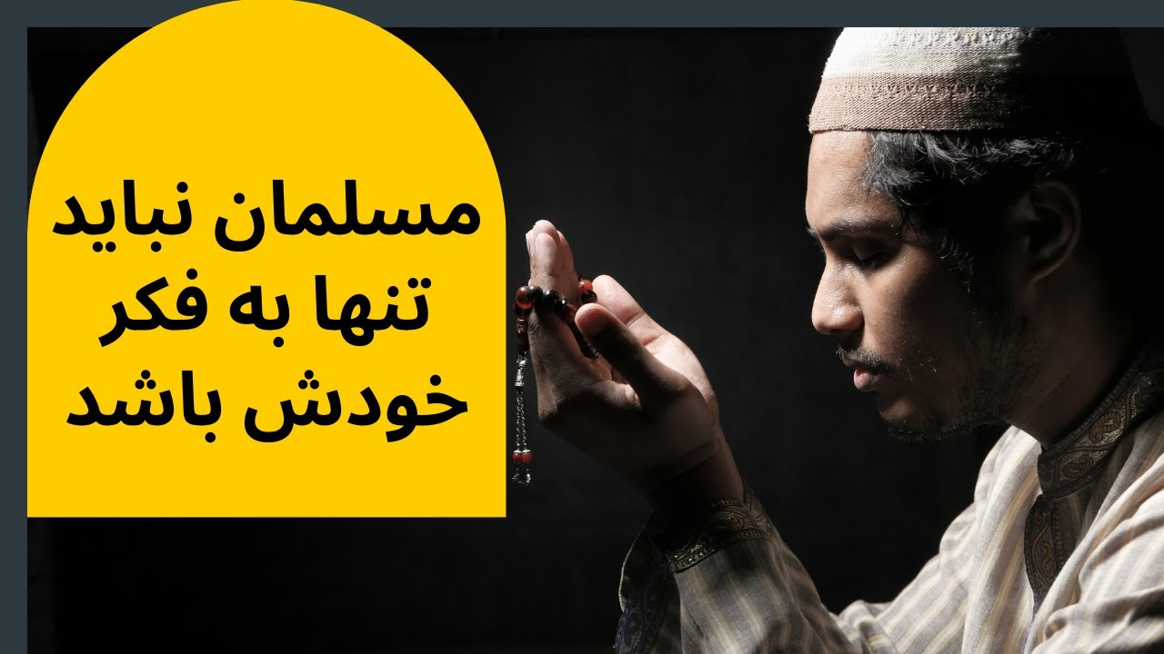 مسلمان نباید تنها به فکر خودش باشد