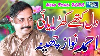 Dil Kithy Kharya e Bholya - Ahmad Nawaz Cheena 2020 - Moon Studio Pakistan 2020