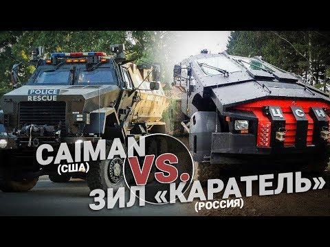 Каратель VS. Caiman.