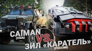 Каратель VS. Caiman. Битва бронеавтомобилей спецназа