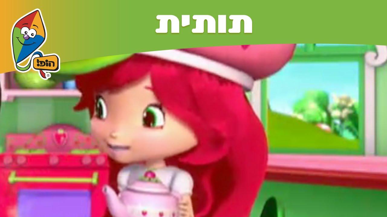 תותית - עונה 6: קציר הגרגרים הגדול - ערוץ הופ!