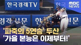 '파죽의 5연승' 두산 '가을 본능은 이제부터!' (2021.09.22/뉴스데스크/MBC)