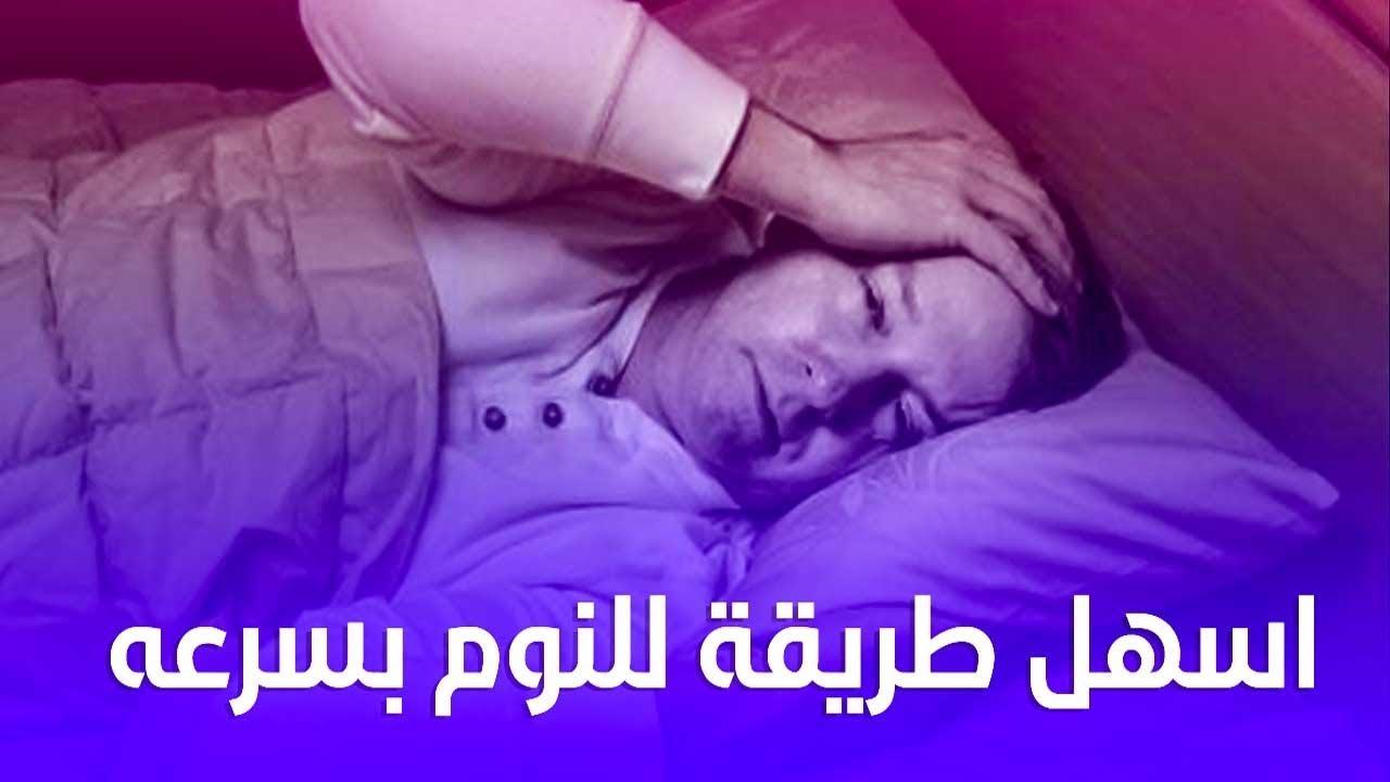 أسهل طريقة للنوم بسرعة - بمجرد ما تغمض عينيك