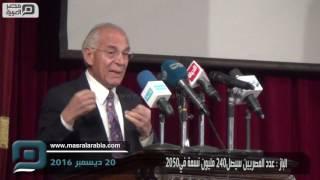 فيديو| الباز : عدد المصريين يصل 240 مليونا في 2050
