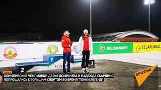 Домрачева и Скардино попрощались с большим спортом