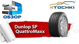 3D-обзор шины Dunlop SP QuattroMaxx - 4 точки. Шины и диски 4точки - Wheels & Tyres 4tochki