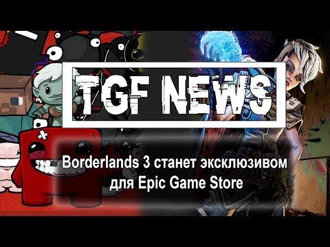 Borderlands 3 не выйдет в Steam | Игровые новости TGF News | ТГФ