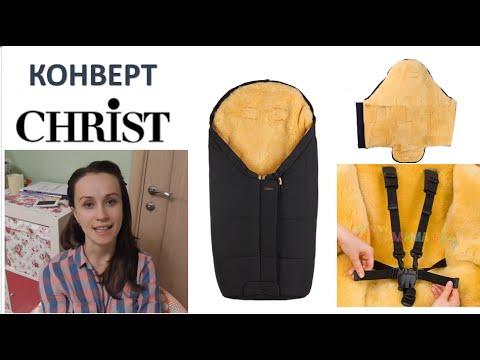 Наш конверт из овчины Christ Tula- Ksenia Velichko