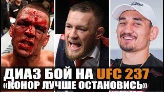 НЕЙТ ДИАЗ В ДЕЛЕ! НА UFC 237 / ХАБИБ ПРОТИВ ВСЕХ / ХОЛЛОУЭЙ vs МАКГРЕГОР В ПОДКАСТЕ ТРЕНЕРА ЖСП