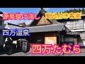 【温泉】独り占めには贅沢すぎる大露天温泉【山あいの宿うえだ(静岡県)】 - YouTube