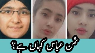 Story of a pakistani girl in italy saman abbas updates and situation