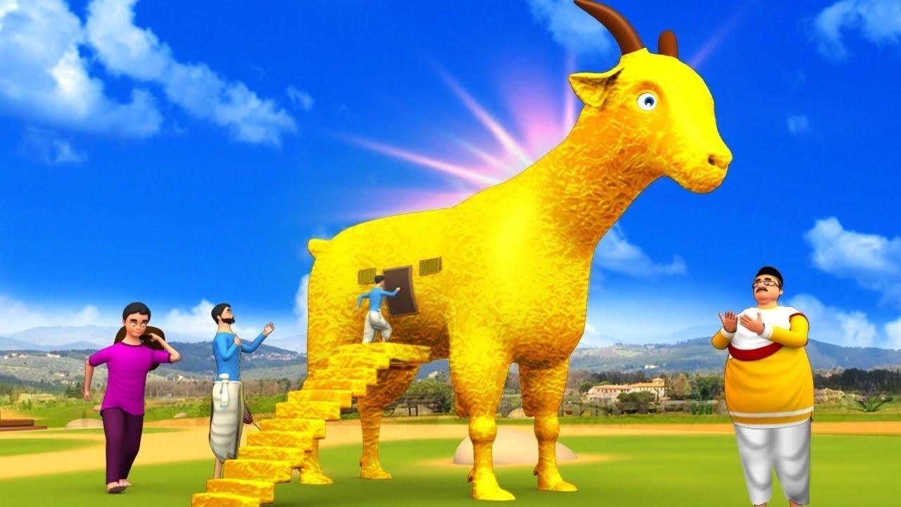 బంగారు మేక ఇల్లు మాయా మణి Magical Giant Golden Goat House 3D Animated Telugu Moral Stories MaaMaaTV