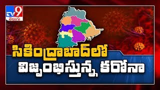 Corona cases on the rise in Secunderabad - TV9