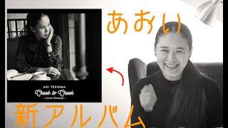 手嶌葵ニューアルバム「Cheek to Cheek 〜I Love Cinemas〜」を葵が一曲づつご紹介!平井堅さんとのデュエットも必聴です。TTS Episode 174