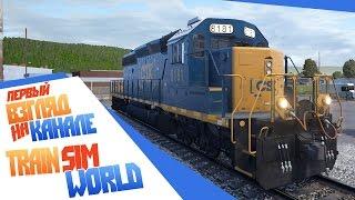 Train Sim World: CSX Heavy Haul - Первый взгляд Обзор