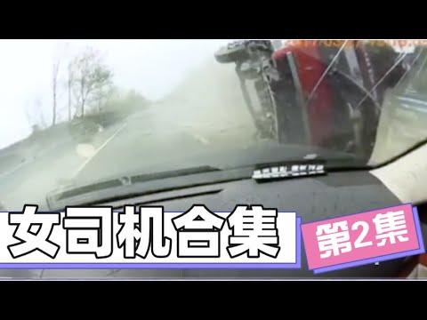 中國女司機高能合集(第2集) STUPID WOMEN DRIVING FAILS IN CHINA EPISODE 2