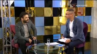 Телеканал «Дом кино» Live  Сарик Андреасян