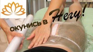 Обертывание для похудения в домашних условиях СПА в Уфе