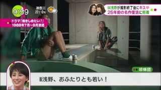 20130429 浅野ゆう子 検索動画 16